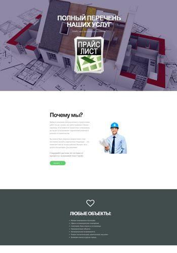 Cap Stroy - строительная компания