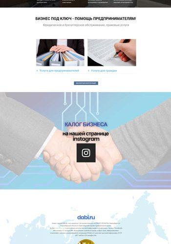 """dabi.ru - """"Да Бизнесу"""" в прошлом мощный бизнес-портал, теперь сайт по продаже бизнеса."""