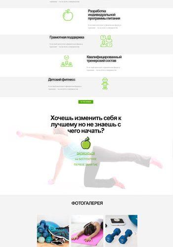 "Apple-fitness.ru - ""Apple"" фитнес-центр на Гоголя 51"
