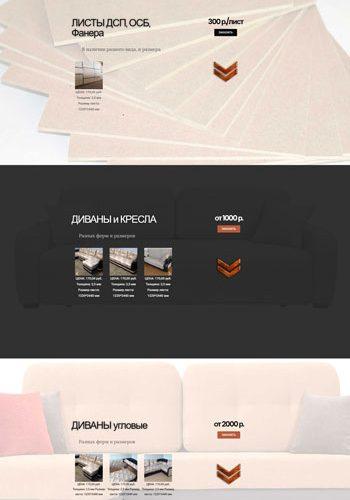 Mirta-nsk.ru - продажа мебели и пиломатериалов