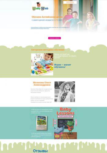 babyclub-school.ru - школа английского языка (в данный момент сайт модернизирован до многостраничника)